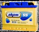 Аккумулятор АКОМ  6СТ - 55