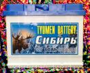 Аккумулятор Тюмень  6СТ - 60L СИБИРЬ
